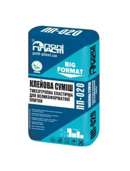 ПП 020 BIG FORMAT клеящая смесь тиксотропная эластичная для крупногабаритной плити, 25кг